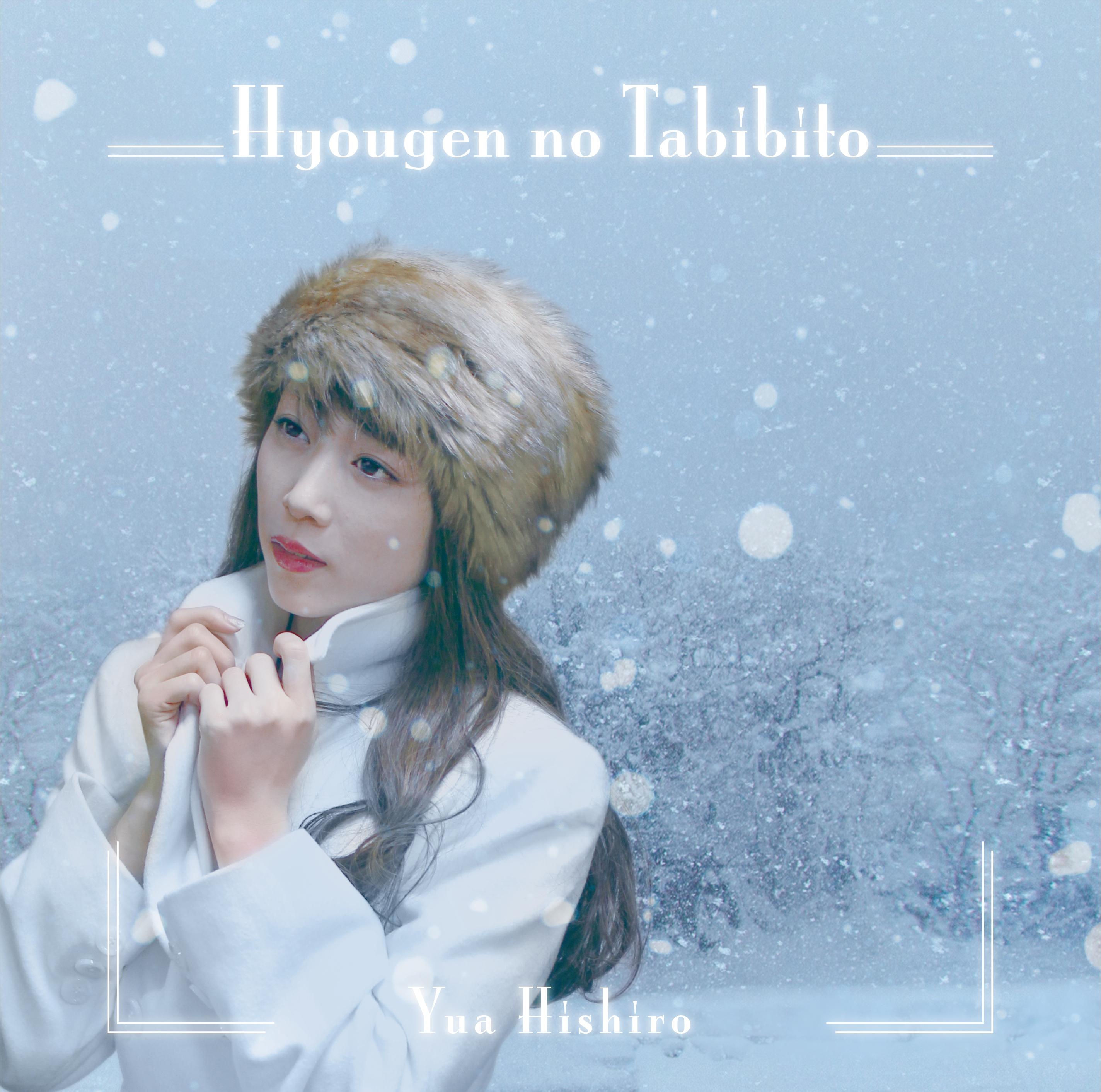 妃白ゆあ オリジナルCD「氷原の旅人」 通常盤